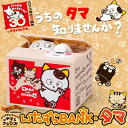 "Tama's 30th anniversary! Healing system savings box ★ make money it secretly hid. ""Tama?? ' Naughty BANK Tama"