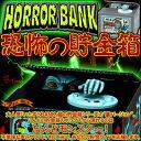 Horror bank zombie (Zombie)