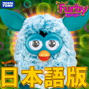 Furby and FURBY Japan language version ★ Kiwi green (green series)