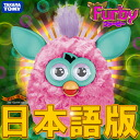 Furby and FURBY Japan language version ★ Strawberry pink (new colors)