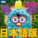 Furby and FURBY Japan language version ★ Mint drop (new colors)