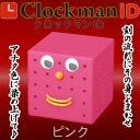 Talking alarm clock clock iD pink (515422)