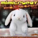 Monomane loopier MimicryPet Cree pet Vanilla White