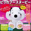 Peek-A-Boo SNOOPY ピッカブー Snoopy