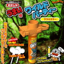 """Wild だろぅ"" Funny good stick Wilde party salami sausage color"