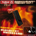 "Bonfire, carry in your Pocket! Realistic lighting ""FireWood pocket (black)'"
