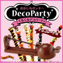 Glico Pocky and rotate the decorations! Get funny Pocky Deco come party (chocolate color)