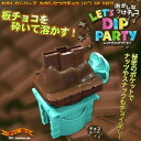 "Super easy ★ chocolate crushed and melted チョコディップ party! ""funny click on Let's DIP PARTY chocolate chocolate '"