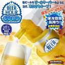 About cool features handy server with a revolutionary, new ★ ビールアワーコールド yellow
