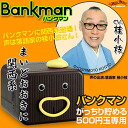 Only Bankman Bank maido ookini 500 yen savings box Kansai system!