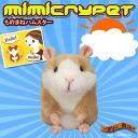 Monomane Hamster MimicryPet Cree pet ( caramel-brown )