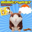Monomane Hamster MimicryPet Cree pet ( カプチーノブラウン )