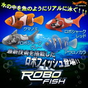 Micro robots swim exactly like real fish! Robo ROBO FISH fish