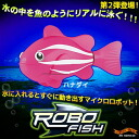 "[Book: about 1 weeks] second edition of astonishment! Micro robots swim exactly like real fish! Robo ROBO FISH fish ""handy"""