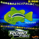 "Second part of the jaw-dropping! Micro robots swim exactly like real fish! Robo ROBO FISH fish ""apistogramma'"