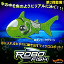 Second part of the jaw-dropping! Micro robots swim exactly like real fish! Robo ROBO FISH fish 'green ロボシャーク'