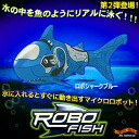 "The second of the surprise! The microrobot which swims exactly like a genuine fish! ROBO FISH Robo fish ""Robo shark blue"""