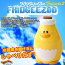 Refrigerator gets too hard and angry! Refrigerator storage type gadgets ★ フリッジィズー 2 ( chick )