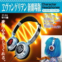 Character headphones zeroth unit EV-64A for the エヴァンゲリヲン New Theatre
