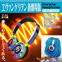 Character headphones first issue airplane EV-64B for the エヴァンゲリヲン New Theatre