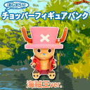 One piece talking chopper figure bank savings box pirate King ver