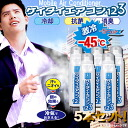 [5 Pieces] (220 ml cans) cooling antibacterial deodorant ★ hot welcome burning truck super cool ケイタイエアコン 123