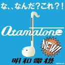 [Book: end of October-11 April] e tadpoles instrument otamatone colors (white)