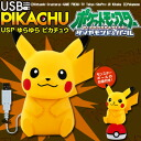 Swinging the head almost gone are glowing! USB wobbling Pikachu 0955