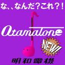 Electronic tadpoles instrument otamatone colors (Pink)