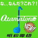Electronic tadpoles instrument otamatone colors (blue)