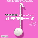 Electronic ladle musical instrument オタマトーンクリアー (clear)