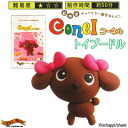 The set ☆ recipe that a おちゃっぴ clay conel Cornell poodle can make is with it