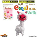 OCHA was happiness clay conel Cornell Alpaca's can make set ☆ recipes with