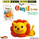 OCHA was happiness clay conel Cornell lion let's make set ☆ recipes with