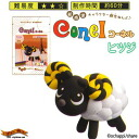 The set ☆ recipe that a おちゃっぴ clay conel Cornell sheep can make is with it
