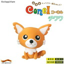 OCHA was set ☆ happiness clay conel Cornell Chihuahua's can be made with recipes