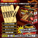 "Play in the wild! Stick Domino! Popsicle flew magically! ""スティックボム challenge set '"
