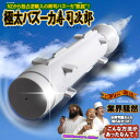 "From NZ imports exclusive sushi Bazooka ""Arc de Triomphe""! ☆ Sushezi ☆ thick Bazooka sushi Jiro"