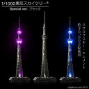 [reservation: It is] 1/1000 TOKYO SKY TREE (R) special ver. black to sending it for around 20 days