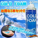 [Choppy deals 3 piece set ♪] cold form COLD FOAM cooling spray 220 ml