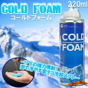 [Here is sold!] cold form COLD FOAM cooling spray 220 ml