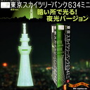 Glowing now ☆ Tokyo sky tree (R) certified toy! Tokyo sky tree Bank 634 mini luminous (PVC figure)