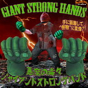 "I transform myself into a monster just to put it on! ? ""Poison giant Strong hand of the devil"""
