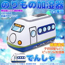 Humidifier (train でんしゃ) of the vehicle humidifier paste