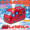 Humidifier (fire engine しょうぼうしゃ) of the vehicle humidifier paste