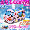Humidifier (flower shop) of the vehicle humidifier paste