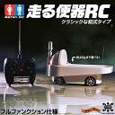 일본식 변기가 멈추지 않는 라디콘!!「달리는 변기 RC」