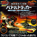 Can also play two authentic-battle infrared control they ground anti-aircraft R/C against バトルト lacquer
