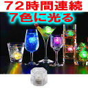 72 Hours of continuous use! Glow 7 color ice ☆ LITECUBE7 (ライトキューブセブン) ~ Roman Knight in shining light ~ (1)