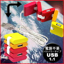 I can transform it freely windingly! Colorful USB hub (red / yellow)